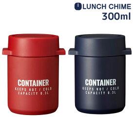 スープジャー おしゃれ / ステンレス 保温 スープケース 300ml LUNCH CHIME ランチチャイム /【ポイント 倍】