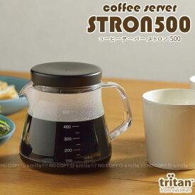 コーヒーサーバーストロン500 /珈琲 ポット プラスチック 割れにくい 洗いやすい 入れ物 BPAフリー サーバー 紅茶 ドリンク ホット 熱湯 蓋付き 防止 実用的 直接ドリップ 食洗機対応 電子レンジ対応