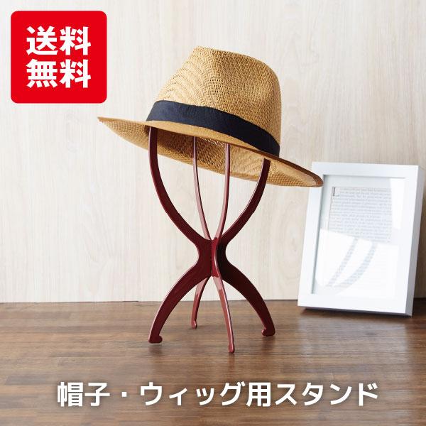 帽子 スタンド ウィッグ /組み立て簡単 帽子スタンド ネコポス【送料無料】