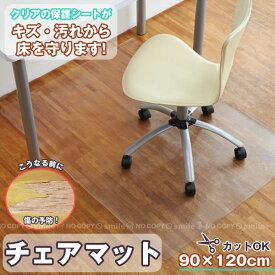 チェア用床保護マット / チェアマット[90×120cm]