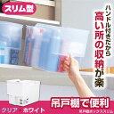 吊り戸棚ボックス スリム/【ポイント 倍】
