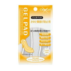 インソール レディース /ジェルパッド かかと靴脱げ防止用 1足分 C-3016 GELPAD /【ポイント 倍】