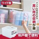 吊戸棚 収納 / 吊戸棚ボックス F-2400 ワイド/【ポイント 倍】
