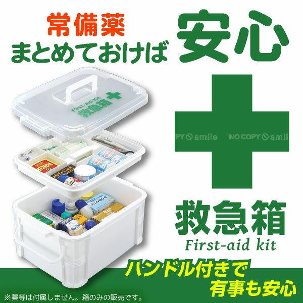 救急箱 / 救急箱 F-2465/【ポイント 倍】