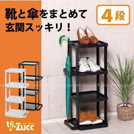 玄関収納 靴 傘 /i-Zucc シューズラック 4段/【ポイント 倍】【ss】