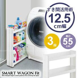 すきま収納 15cm / スマートワゴン ランドリー 3段 F-2548/【ポイント 倍】
