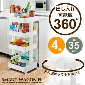ワゴン キャスター付き / スマートワゴンFit W350-4段 F2591/【ポイント 倍】