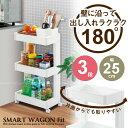 ワゴン キャスター付き / スマートワゴンFit W250-3段 F2593/【ポイント 倍】