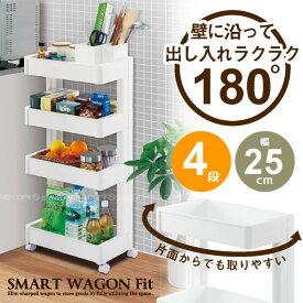 ワゴン キャスター付き / スマートワゴンFit W250-4段 F2594/【ポイント 倍】