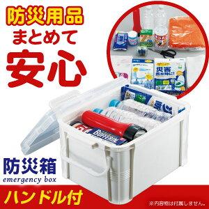 防災箱 F-2599/【ポイント 倍】