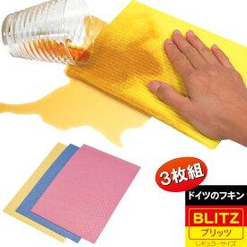 ドイツのフキン BLITZ 3枚入り 【メール便送料無料】/ 驚異 吸水力 ふきん キッチンクロス ブリッツ