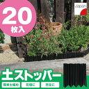 土ストッパー[20枚入り]ADP-220/【ポイント 倍】