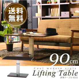 昇降式テーブル / 昇降テーブル9050 10497【送料無料】