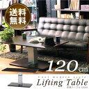 昇降式テーブル / 昇降テーブル12060 10498【送料無料】/【ポイント 倍】