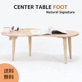 リビングテーブル /センターテーブル FOOT フット 37000 【送料無料】/【ポイント 倍】