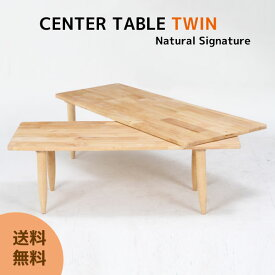 リビングテーブル /センターテーブル ツイン TWIN 37002 【送料無料】