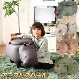 アニマルスツール収納付き / 【送料無料】/ アニマル 動物 かわいい スツール 椅子 イス チェア 腰掛 腰かけ 収納 ボックス BOX おもちゃ 収納BOX 子供 プレゼント