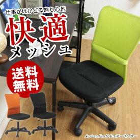メッシュチェア / New メッシュバックチェアー ハンター 2325【ポイント 倍】【ss】