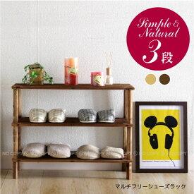 マルチフリー&シューズラック3段/【ポイント 倍】