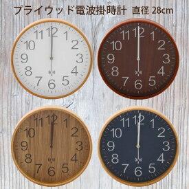 掛け時計 電波時計 おしゃれ / プライウッド 電波掛時計 直径28cm /【ポイント 倍】
