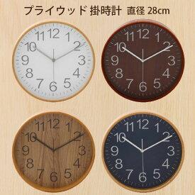 掛け時計 おしゃれ / プライウッド 掛時計 直径28cm /【ポイント 倍】