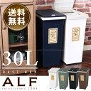 ゴミ箱 ふた付き / プッシュ式ダストボックス アルフ 30L/【ポイント 倍】【送料無料】