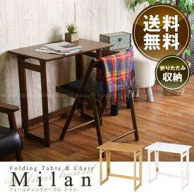 折りたたみ テーブル / フォールディングテーブル ミラン【送料無料】