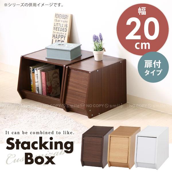 収納ボックス おしゃれ / スタッキングボックス フラップ扉付き 20cm幅 /【ポイント 倍】【ss】