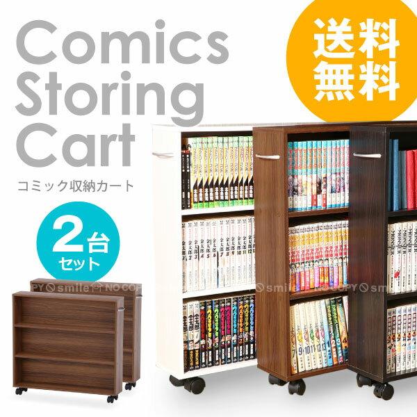 NEW コミック収納カート HG-05【お買い得2台セット】/【ポイント 倍】
