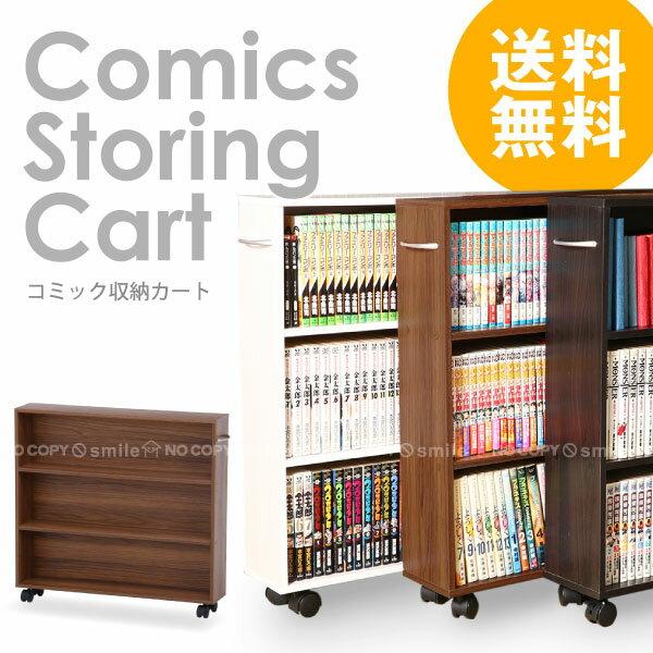 NEW コミック収納カート HG-05/【ポイント 倍】