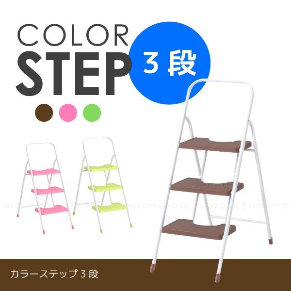 脚立 折りたたみ/ カラーステップ3段