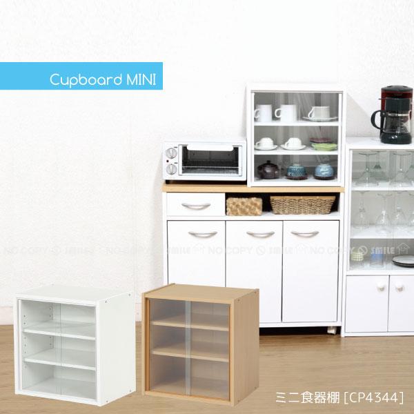 ミニ食器棚 CP4344【西A】
