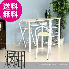 カウンターテーブル&チェアーセット/【ポイント 倍】【ss】