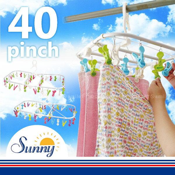 SUNNY ランドリーハンガー40ピンチ[K581]/【ポイント 倍】