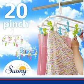 SUNNY ランドリーハンガー20ピンチ[K582]/【ポイント 倍】