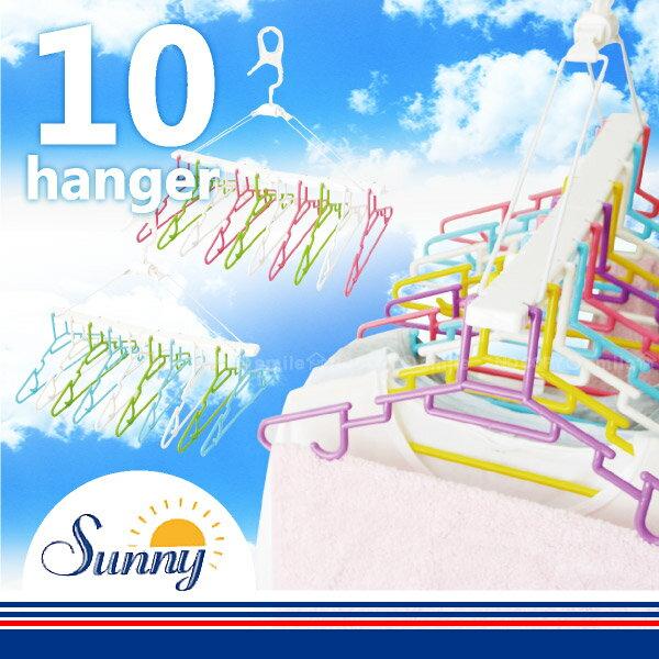 SUNNY フォルダブルハンガー10連[K583]/【ポイント 倍】