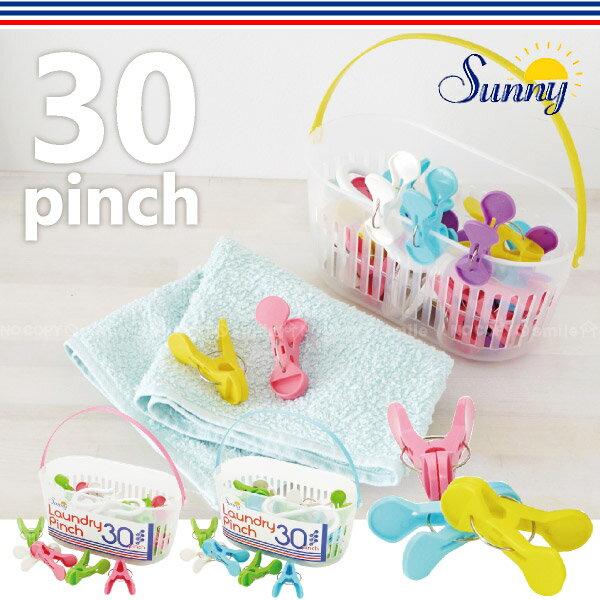 SUNNY ランドリーピンチ 30PCS[K584]/【ポイント 倍】