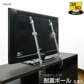液晶テレビ耐震ポール[LEQ-45]【P2】/【ポイント 倍】[nyuka]