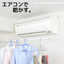 エアコンハンガー[ACH-1]/10P03Dec16