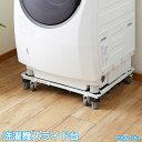 角パイプ洗濯機台 DSW-151/ 洗濯機 置き台 ドラム式対応 洗濯機台 ランドリーラック