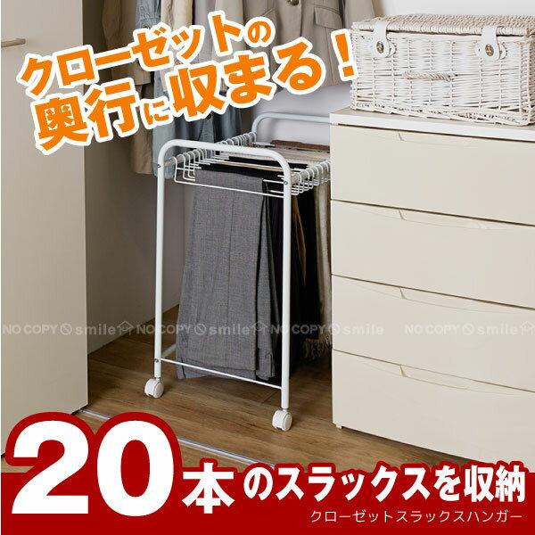 スラックスハンガー /クローゼットスラックスハンガー BHS-3/【ポイント 倍】【衣替え】