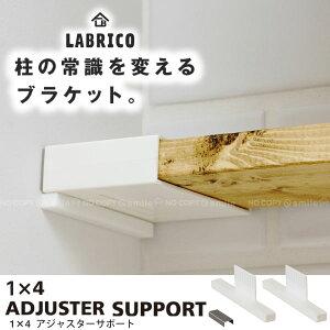 ラブリコ /LABRICO ラブリコ 1×4アジャスターサポート DXO-25【ポスト投函送料無料】