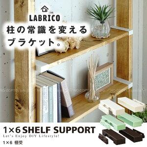 ラブリコ /LABRICO ラブリコ 1×6棚受/【ポイント 倍】
