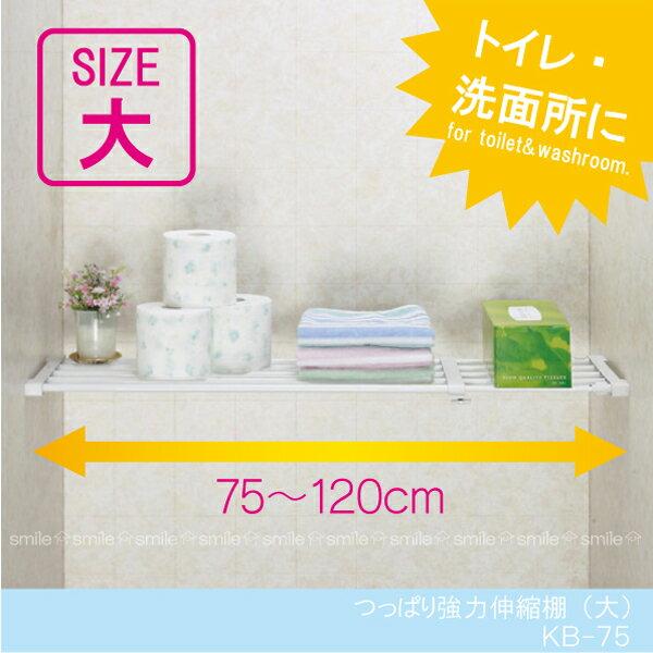 つっぱり棚/突ぱり強力伸縮棚[大]KB-75/【ポイント 倍】