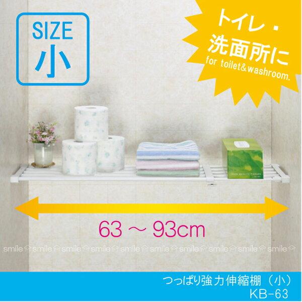 つっぱり棚/突ぱり強力伸縮棚[小]KB-63/【ポイント 倍】