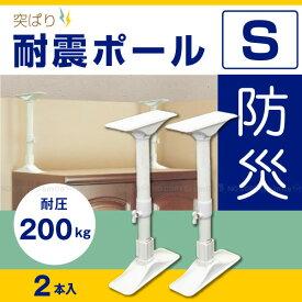 突ぱり耐震ポールS[2本入]REQ-35【P2】/【ポイント 倍】
