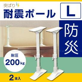 突ぱり耐震ポールL[2本入]REQ-50【P2】/【ポイント 倍】