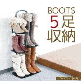 【在庫処分】ブーツラック[H-5]/ ブーツキーパー シューズラック ブーツ収納 下駄箱 玄関収納 くつ収納 靴収納