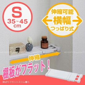 つっぱり棚 /突ぱりフラットスリム棚 S KBS-35/【ポイント 倍】