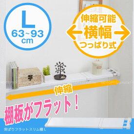 つっぱり棚 /突ぱりフラットスリム棚 L KBS-63/【ポイント 倍】